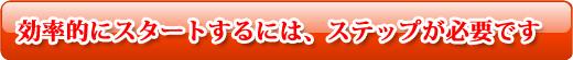 first_step_menu2_006